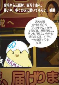 Hamazou_ehagaki0710