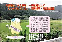 Hamazou_ehagaki0710_2